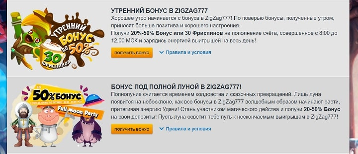 ZigZag777 промо акции